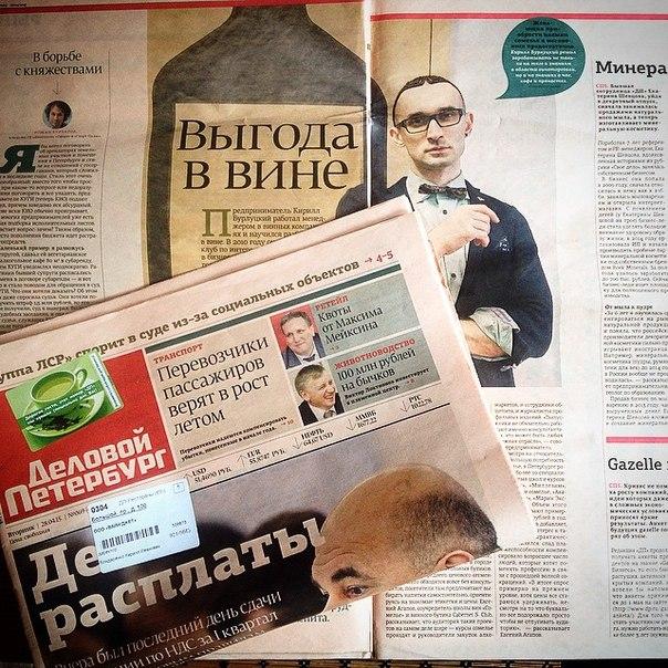 Статья в Деловом Петербурге