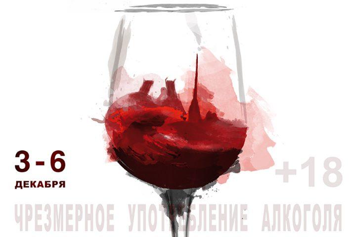 Марафон винных баров 3-6 декабря 2015