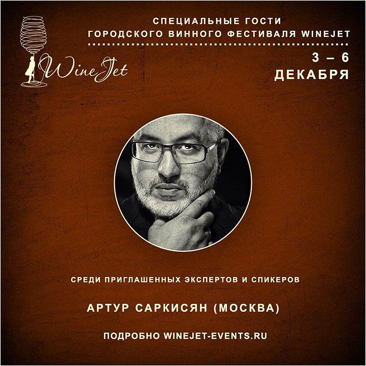 04 декабря прошёл семинар в школе WineJet с Артуром Саркисяном