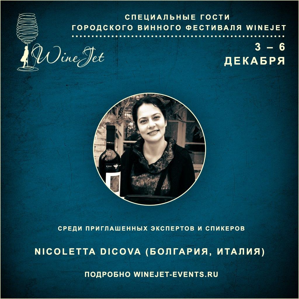"""06 декабря прошла дегустация: """"Биодинамические вина"""" с Nicoletta Dicova"""