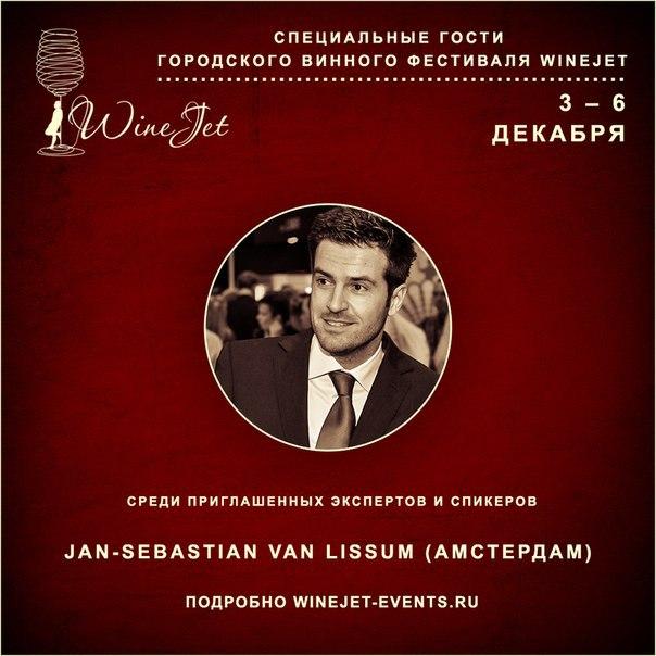 03 декабря прошёл семинар в школе WineJet с Jan-Sebastian Van Lissum