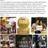 2016, премия в сфере винного маркетинга