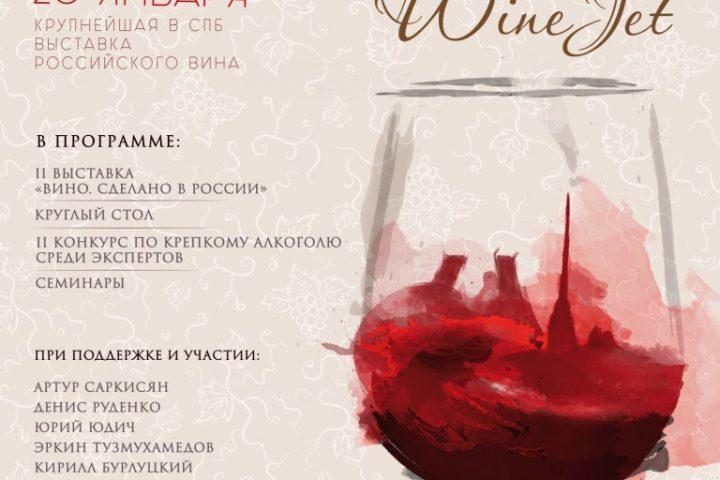 19 и 20 января IV Городской винный фестиваль WineJet