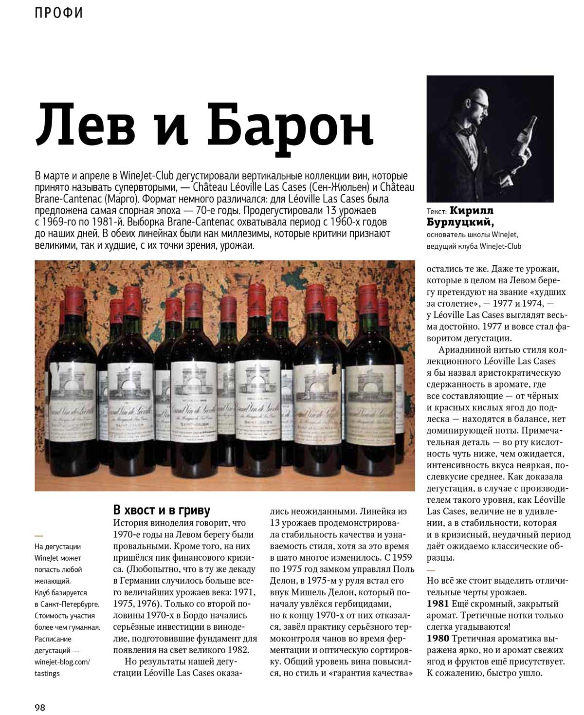 Simple Wine News