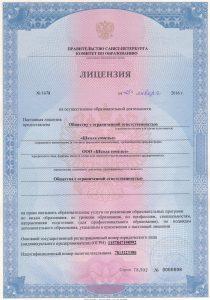 licen_1