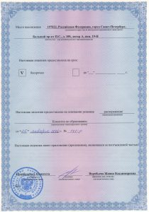 licen_2