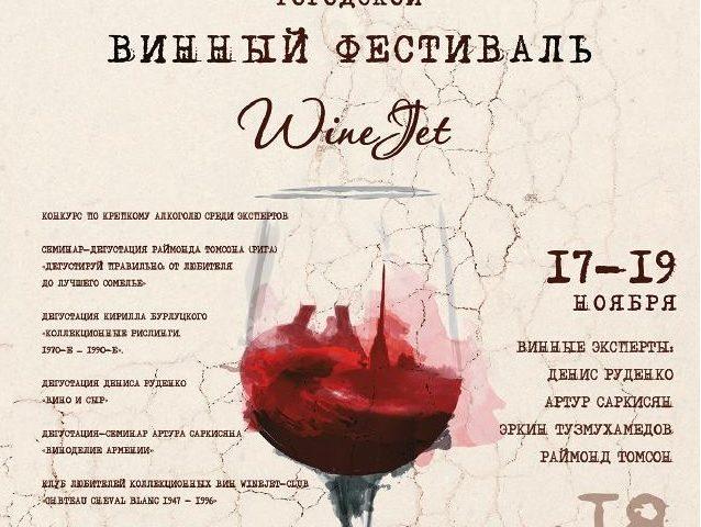 3-й «Городской винный фестиваль WineJet»