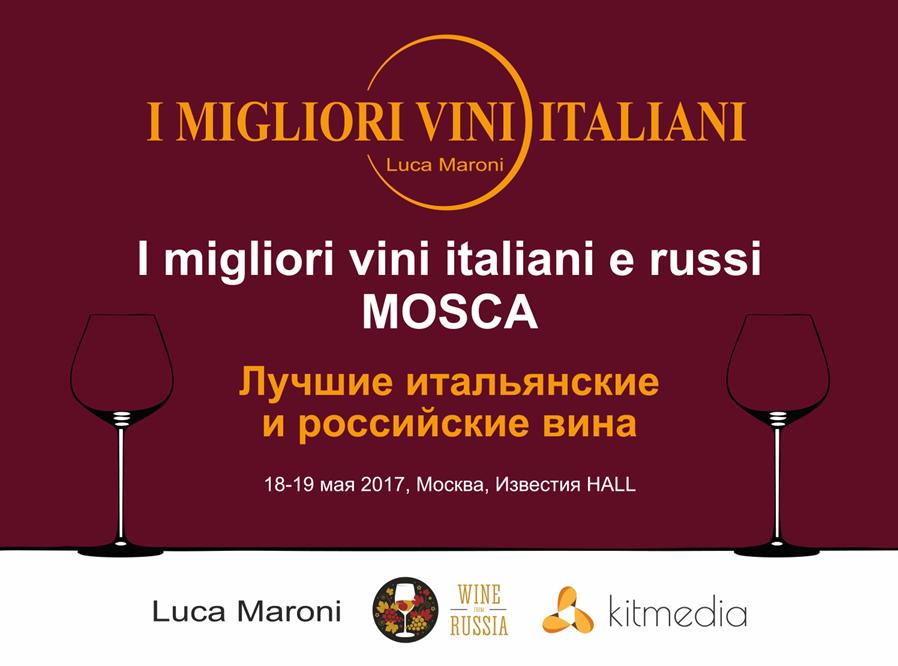 18-19 мая. Лучшие вина Италии 2017 в Москве