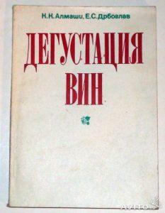 degustatsiya-vin-almashi-k-k-drboglav-e-s-l552785