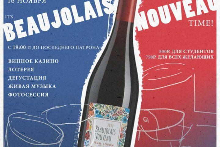 It's Beaujolais nouveau time!